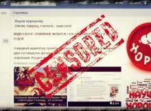 soobshhestvo-nauchi-xoroshemu-vkontakte-zablokirovano-cenzura31